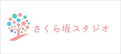 さくら坂スタジオ